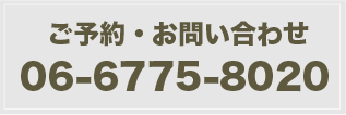 ご予約・お問い合わせ 06-6775-8020
