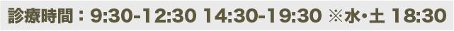 9:30~12:30 / 14:30~19:30(水・土曜18:30まで)