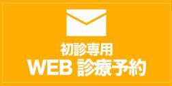 初診専用WEB診療予約