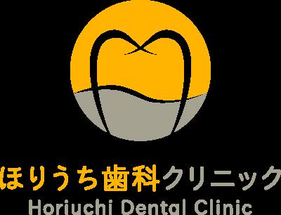 ほりうち歯科クリニック