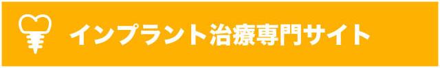 インプラント治療専門サイト